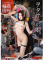 ABP-571 Princess Of Wotasa.04 Now I Hisashi Of