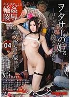【数量限定】ヲタサーの姫。04 今永さな 特典DVD付き