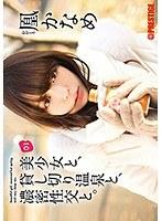 【数量限定】美少女と、貸し切り温泉と、濃密性交と。01 凰かなめ 特典DVD付き