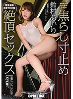 【数量限定】焦らし寸止め絶頂セックス ACT.01 鈴村あいり 特典DVD付き