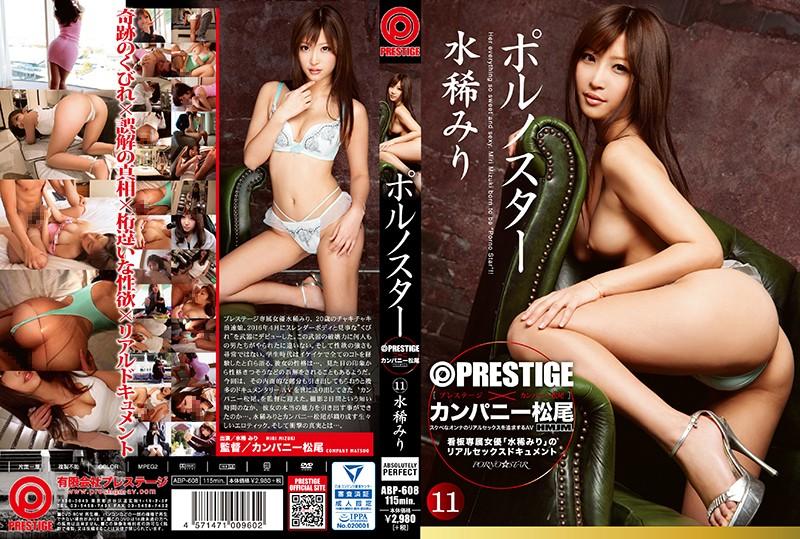 [ABP-608] Porn Star 11 Water Rare