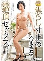 【数量限定】焦らし寸止め絶頂セックス ACT.02 今永さな 特典DVD付き