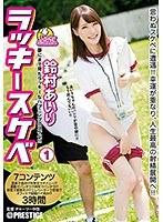 【数量限定】鈴村あいり ラッキースケベ 1 空想できる全てのエロい事は現実に起こりうる!! 特典DVD付き