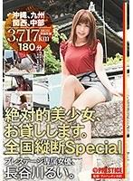 【数量限定】絶対的美少女、お貸しします。 全国縦断Special 沖縄、九州、関西、中部 長谷川るい 生写真3枚付き