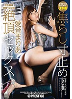 ABP-671 Cumshot Stop Cum Sex ACT.06 Can Only Be Pulled Out!I Can Only Watch It With A Shit!My Hearted Tears Aria Mari