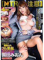 "ABP-710 【NTR Attention】 ""It Seems To Go Crazy"" 寝 っ れ る Full Erection 4 Situation NTR.01 Sonoda Mion"