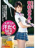 ABP-712 Spokos Sweaty SEX 4 Production! Athletic Society System · Arimura Nozomi Act.14 Sportswear Fetishism Rich Intense Sex