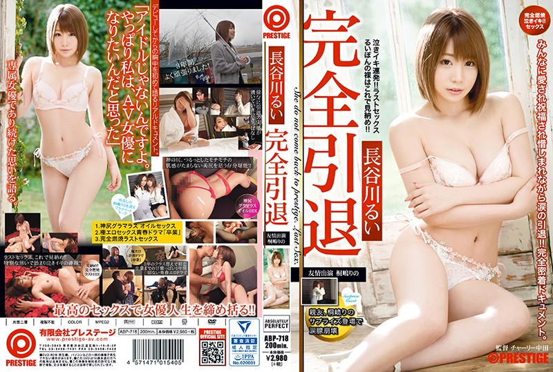 ABP-718 Rui Hasegawa Totally Retired Actively Celebrating The Actress Life With Sex