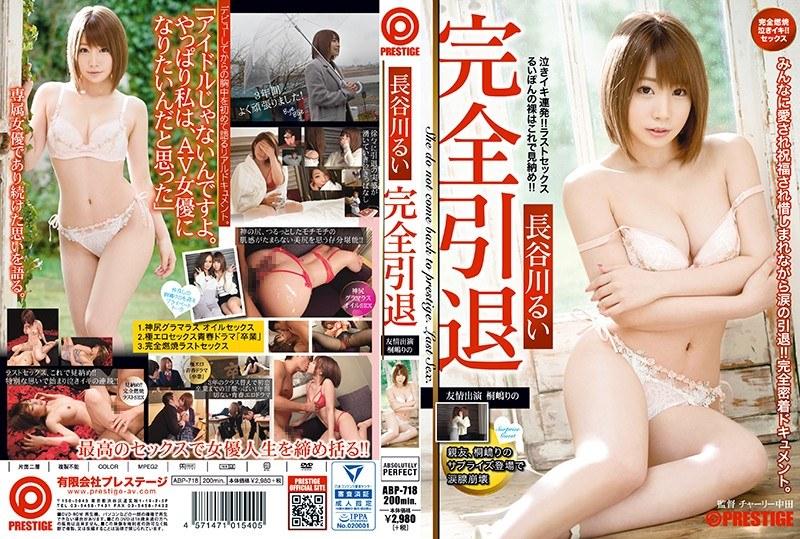 [ABP-718] 長谷川るい 完全引退 最高のセックスで女優人生を締め括る!! 単体作品  ドキュメンタリー  フェラ