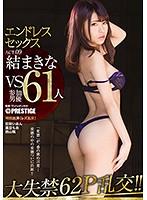 エンドレスセックス ACT.09 シリーズ初レズ!!限界大乱交62P 169分!! 結まきな ABP-726画像