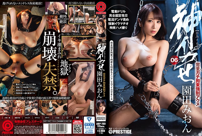 abp-780-god-squirts-perfect-gachi-constrained-compulsion-acme-06-the-bladder-collapse-culminated-with-the-balance-of-pleasure-and-pain-caused-by-excessive-cum-miomi-sonoda