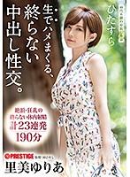 ABP-792 Cum Shot Fucking Raw, Pretty Cum Shot Intercourse. Crafting Document Without Scheduled Harmonies Yurie Satomi