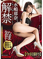 [ABP-828] Nana Mizushima Raw Creampie Sex 30 A Former Idol Makes Her Shocking Debut In This Massive Creampie Ejaculation!!