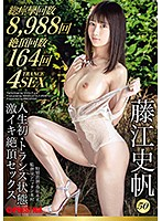 [ABP-834] Her First Ever Trance Orgasmic Fuck Furious Orgasmic Cumming Sex 164 times - Fujie Shiho