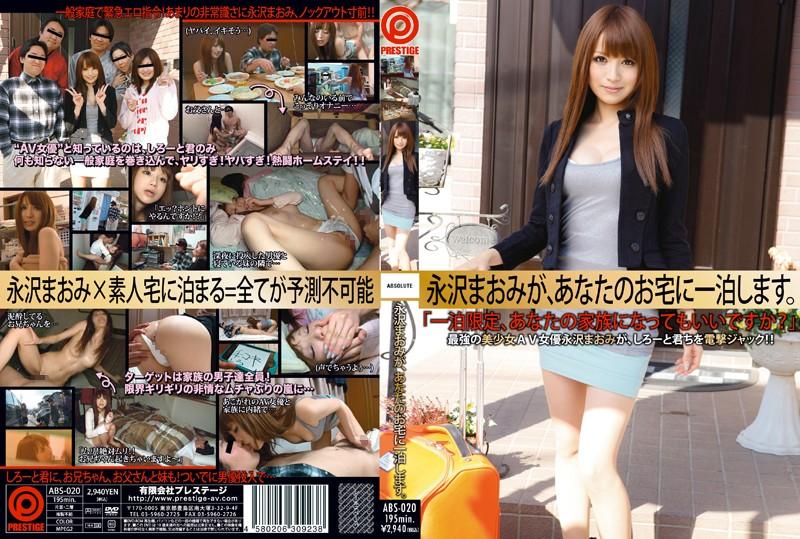 永沢まおみが、あなたのお宅に一泊します。