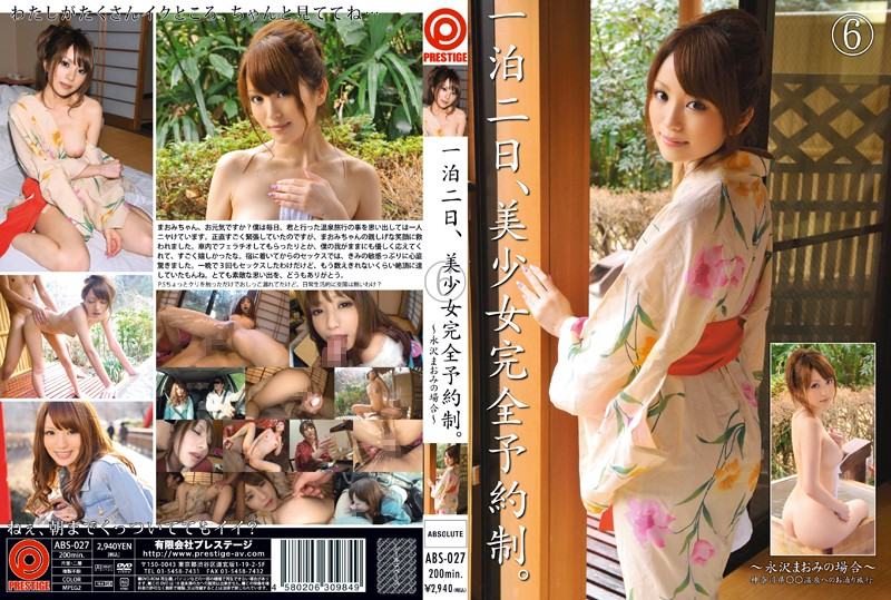 ABS-027 One Night And Two Days, By Appointment Only Girl. 6