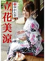 Tachibana Misuzu Festival Yukata Prestige