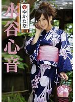 Image ABS-041 Mizutani Heart Sound Prestige Festival Yukata