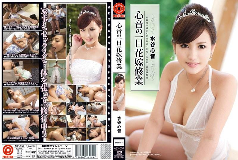 裸エプロン ABS-057 心音の一日花嫁修業 水谷心音 単体作品  マッサージ