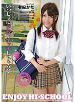 ENJOY HI-SCHOOL 04 有紀かな