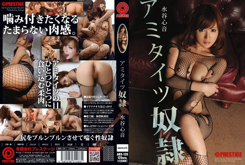 118abs120pl ABS 120 Kokone Mizutani   Fishnet Slave