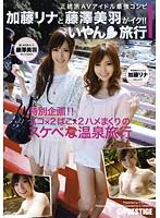Watch Fujisawa, Miwa Kato, Lina and go! ! ◆ No travel N