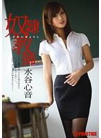 Watch Mizutani teacher slave heart sound