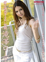 Watch A White Fairy Who Seduces Me - Rola Takizawa
