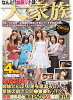 How!! If Rina Kato In Big Family!?