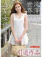 ABS-170 - Retirement Work: Pretty Reason That Global Takizawa Said Laura, Was To Become An Actress AV