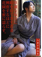 ABY-007 Married 07 Hot Spring Affair