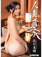 Image ABY-016 16 Hot Spring Affair Married Woman