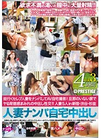 Watch AFS-006 AV Home Photographed Wrecked Celebrity Married Woman That Town Go!Fuck Cum At Home With No Husband Of Do Immoral Sense Covered! !Housewife Five In Shinjuku, Shibuya, Suginami