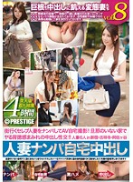 AFS-011 AV Home Shooting In Nampa Celebrity Married Woman That City Go! Fuck Cum At Home Without A Husband Of Do Immoral Feeling Covered !! Married Six In Shinjuku Kichijoji-Asagaya Vol.8