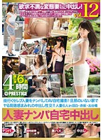 AFS-015 Nampa Celebrities Married Woman To Go The City Out In The Married Woman Nampa Home To AV Home Shoot! Out At Home Without A Husband In The Do Immoral Feeling Covered Fuck! ! Married Six In Mejiro Akasaka Odaiba Vol.12