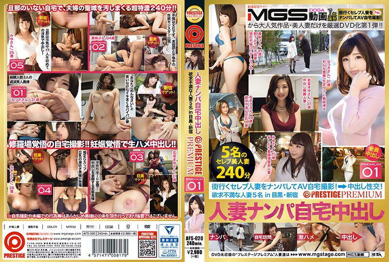[AFS-020] 人妻ナンパ自宅中出し×PRESTIGE PREMIUM 欲求不満な人妻5名in目黒・新宿 01 AFS