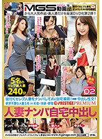 AFS-021 × PRESTIGE PREMIUM Frustration Wife Five In Suginami Ikebukuro, Shinjuku 02 Pies Wife Nampa Home