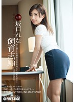 AKA-009 Married Sakaguchi Rena Breeding Applicants
