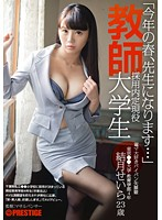 AKA-012 This Spring, Will Be A Teacher … Teacher Adopted Prospective Active College Student Yuitsuki Seira 23-year-old