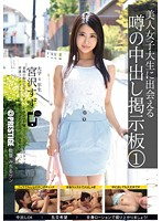 AKA-018 Bulletin Board 1 Suzu Miyazawa Out In The Rumor That Meet A Beautiful College Student