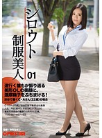 AKA-019 Amateur Uniform Beauty 01