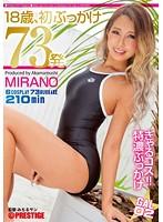 ぎゃるコス!!特濃ぶっかけ73発 MIRANO 02