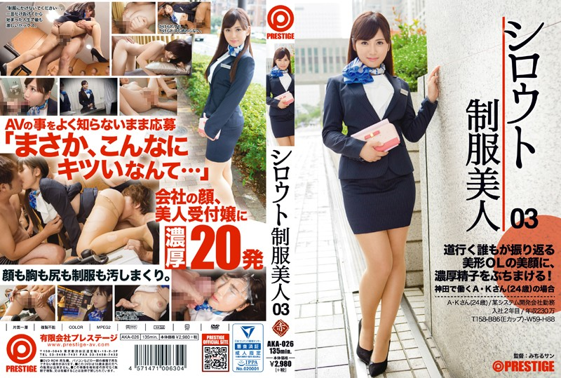 [AKA-026] シロウト制服美人 03