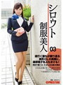 シロウト制服美人 03