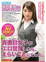 AKA-043 If Serious Girls Woke Up Erotic, It Came To Be A Big Deal. File.01 Rina Sakauchi