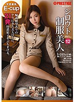 AKA-054 Shirout Uniform Beauty 12 Semen Pack Exhausting The Big Boobs Accepting Lady, Concentrated Sperm 21 Public Masturbation, Bukkake, Cum Swallow, Big Scandal.The Desire Of Pervert OL Is Confused.