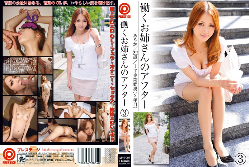 働くお姉さんのアフター 3 友田彩也香 APH-003