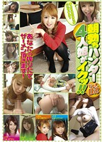 Watch AsaErection Hunter 4 Daughters Is Iku~tsu!You Will Semen Freshly Squeezed You!2.