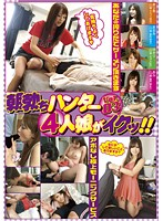 Watch AsaErection Hunter 4 Daughters Is Iku~tsu!You Will Semen Freshly Squeezed You!Three