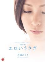 Image AVOP-034 There Is Tsukishiro – Erotic Rabbit – Corruption Edition